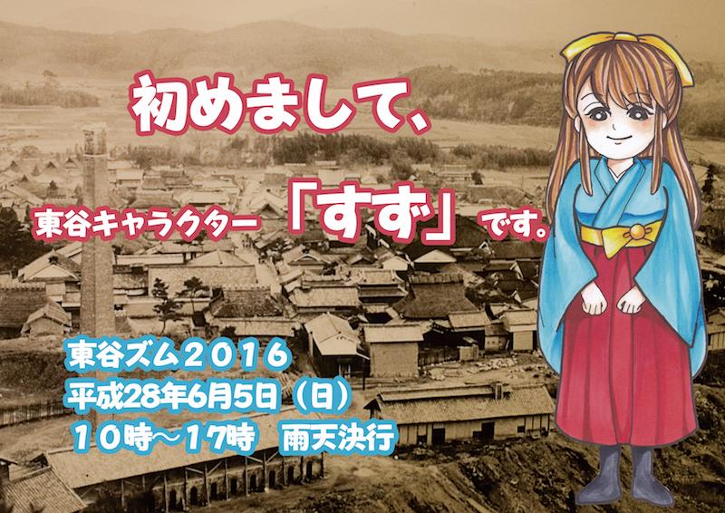 Higashitani character